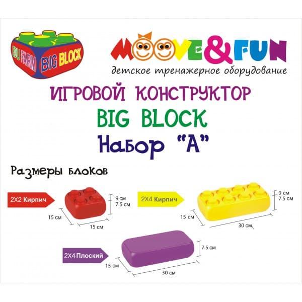 Конструктор BIG BLOCK набор А - Мягкий конструктор, артикул:3896